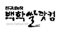 친구네농장 백학쌀닷컴